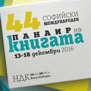 Dabov Specialty Coffee на 44-ти Международен панаир на книгата