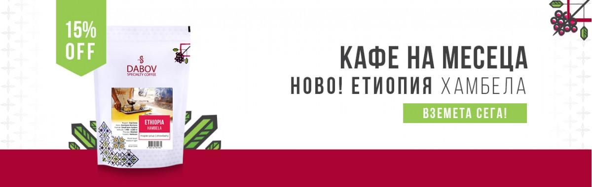 DABOV Specialty Coffee Академия
