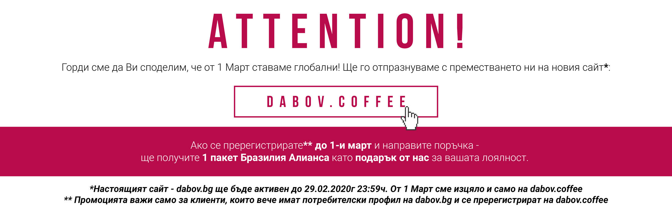 НОВ САЙТ - DABOV.COFFEE